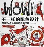 WOW!不一样的配色设计:Chunso令人垂涎的色彩世界(附赠1张素材光盘+10张精美卡片)