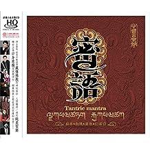 红音堂:密语(藏传佛教专辑)(HQCD)