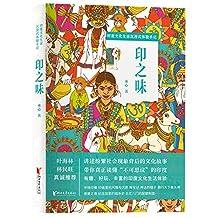 """印之味(印度文化生活沉浸式体验手记,讲述纷繁社会现象背后的文化故事,带你真正读懂""""不可思议""""的印度,了解印度社会与文化的趣味小百科全书)"""