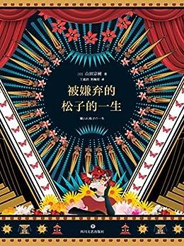 """""""被嫌弃的松子的一生(经典电影《被嫌弃的松子的一生》原著小说,豆瓣电影TOP60超30万人评价,小说评分8.7)"""",作者:[山田宗树]"""