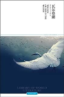 瓦尔登湖(插图本) (世界文学文库) (新版百部世界文学文库)
