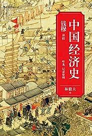 中国经济史(著名史学家钱穆从经济角度梳理五千年王朝兴衰。)