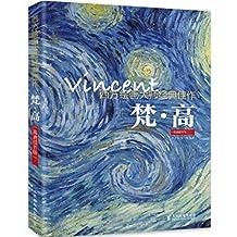 西方绘画大师经典佳作:梵高(高清细节版)