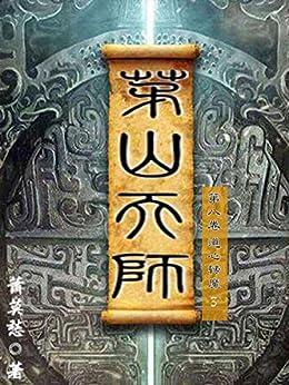 """""""茅山天师-第八卷-道心转魔3(与《茅山后裔》《茅山道士》并称茅山小说流鼻祖之作,一场扣人心弦的探险寻宝之旅。)"""",作者:[萧莫愁]"""