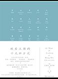 觀看王維的十九種方式 (帶你領略漢語詩歌翻譯的經典作品。當今昔皆為漢語的一首詩,變成一首英語詩、一首西語詩、一首法語詩,其中又有著怎樣的發生呢?豆瓣8.5高分推薦!)