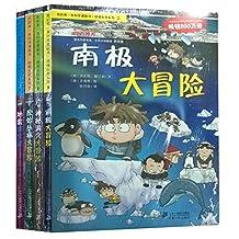 我的第一本科学漫画书•绝境生存系列:第2辑(南极+神秘洞穴+原始丛林+地震求生)(套装共4册)