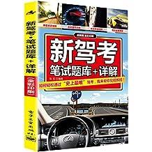 新驾考:笔试题库+详解(全彩版)