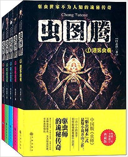 虫图腾(套装共5册)