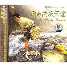 东方的天使之音10:我的快乐天堂(CD)
