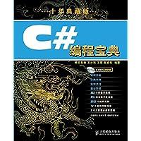 C#编程宝典(十年典藏版)