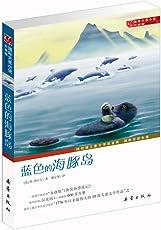 国际大奖小说:蓝色的海豚岛(升级版)