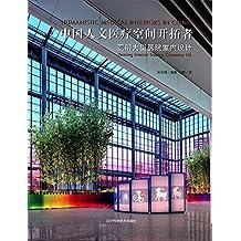 中国人文医疗空间开拓者:亚明大型医院室内设计