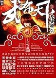 武布天下2:龙战魂堂