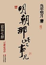 明朝那些事兒(套裝全7冊) (中國歷史那些事兒系列)