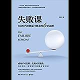 失败课(初创者和投资者的创业秘籍,1000个失败案例提炼的6步思维法,教你抵御初创谜潮。不是复制成功,而是规避失败!) (博集成功法则系列)