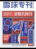 雪球专刊158期——2017,港股大时代