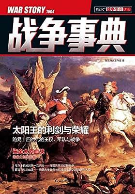 战争事典018.pdf