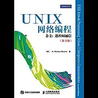 UNIX网络编程 卷2:进程间通信(第2版)(异步图书)