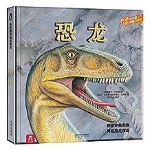 趣味科普立体书系列:恐龙