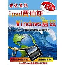 世纪商战ipad贾伯斯vs. Windows盖兹 (Traditional Chinese Edition)
