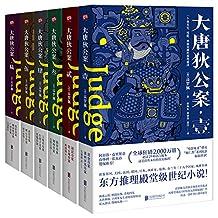 大唐狄公案(1-6)(套装共6册)