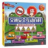 交通安全互动百科(互动游戏书) (精装)