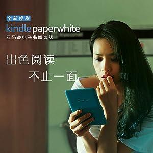 全新焕彩亚马逊Kindle Paperwhite 电子书阅读器—纯平300ppi电子墨水屏,32GB机身内存, 防水溅功能