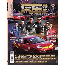 汽车导报-改装 14年2月刊 精选版