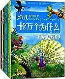 手绘版儿童科普书:幼儿十万个为什么(套装共7册)