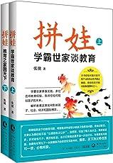 拼娃:学霸世家谈教育+教育之家国天下(套装共2册)