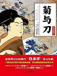 菊与刀( 深层次全方面解析日本文化,每个中国人都应该去读的一本书。) (你不知道的社科常识-趣味系列 8)