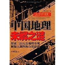 中国地理未解之谜 (世界悬谜大观)
