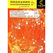 网络信息法学研究-(2018年第1期(总第3期))