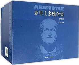 亚里士多德全集(共10册典藏本)(精)