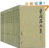 曾国藩全集(修订版共31册)(精)