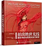 拍出绝世光线:摄影师的完美用光技巧解密