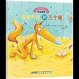 宝宝情绪管理图画书 团结友爱不孤独系列:狐狸先生和三个蛋:学会信任 (宝宝情绪管理系列 3)