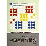 21世纪新闻传播学系列教材·基础课程系列:中国新闻传播史(第3版)
