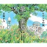 第二楽章: ヒロシマの風 長崎から