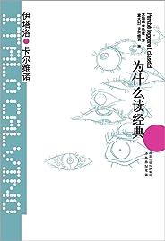为什么读经典(王小波的精神偶像,以惊人的想象力影响世界文学!) (卡尔维诺经典)