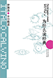 為什么讀經典(王小波的精神偶像,以驚人的想象力影響世界文學?。?(卡爾維諾經典)