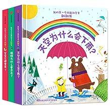 我的第一个问题和答案翻翻书:天空为什么会下雨+宝宝从哪里来+植物为什么要开花(套装共3册)