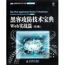 黑客攻防技术宝典:Web实战篇(第2版) (图灵程序设计丛书 99)