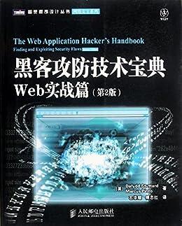 """""""黑客攻防技术宝典:Web实战篇(第2版) (图灵程序设计丛书 99)"""",作者:[Dafydd Stuttard]"""