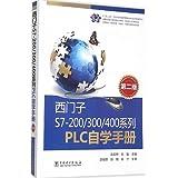 西门子S7-200/300/400系列PLC自学手册(第二版)