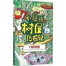 13层树屋儿童书籍 (澳)安迪·格里菲思(Andy Griffiths) 著;卫昱 译 , 9787556025190