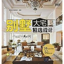 别墅大宅精选设计(附光盘)/幸福空间设计师丛书(光盘1张)