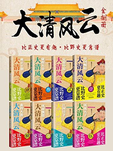 大清风云(全8册)
