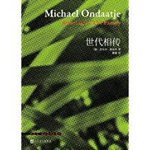 翁达杰作品系列:世代相传(金布克奖得主,《英国病人》作者迈克尔・翁达杰写给他从不了解的父亲和故土的一封深情书信)