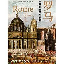 罗马:一座城市的兴衰史